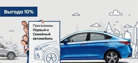 """Программы """"Первый автомобиль"""" и """"Семейный автомобиль"""""""